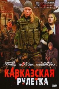 русские фильмы смотреть онлайн про войну в чечне