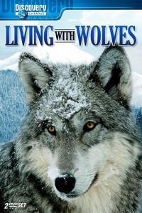 Жизнь с волками