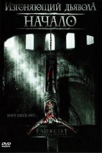 «Список Кино Про Ангелов И Демонов» / 2007