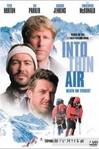 Смотреть бесплатно фильм про альпенистов