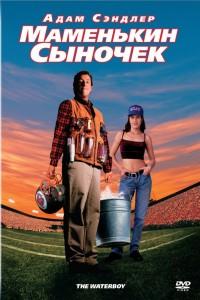 Фильмы про американский футбол смотреть онлайн бесплатно ... адам сэндлер водонос