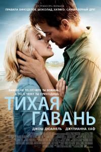 Смотреть онлайн бесплатно молодежные фильмы про секс и любовь