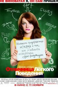 smotret-razvlecheniya-studentov