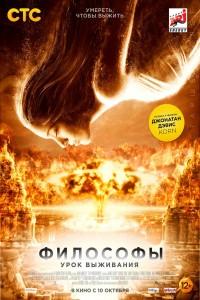 Фильмы про конец света и апокалипсис