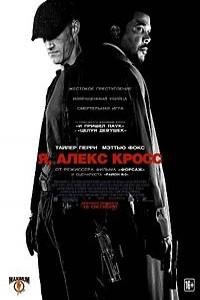 Смотреть лучшие фильмы про маньяков и серийных убийц онлайн