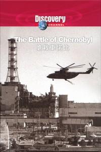 10 документальных фильмов о катастрофе на Чернобыльской АЭС