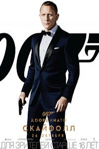 007. Координаты: Скайфолл