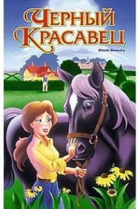 Мультфильмы про лошадей и пони