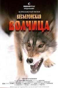 Весьегонская волчица