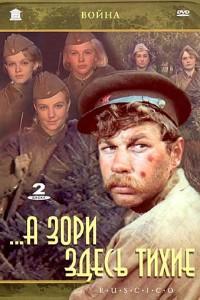 Фильмы про войну 1941 своими руками 165